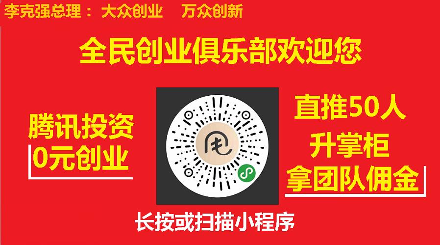 大众创业【甩宝】.png